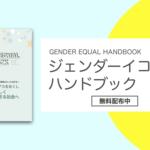 「ジェンダーイコールハンドブック」無料配布について