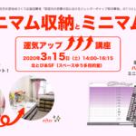 【無料】第2回「ミニマム収納」と「ミニマム家事」運気アップ講座