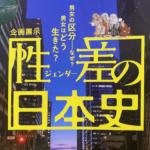 「性差(ジェンダー)の日本史」展レポート【後編】